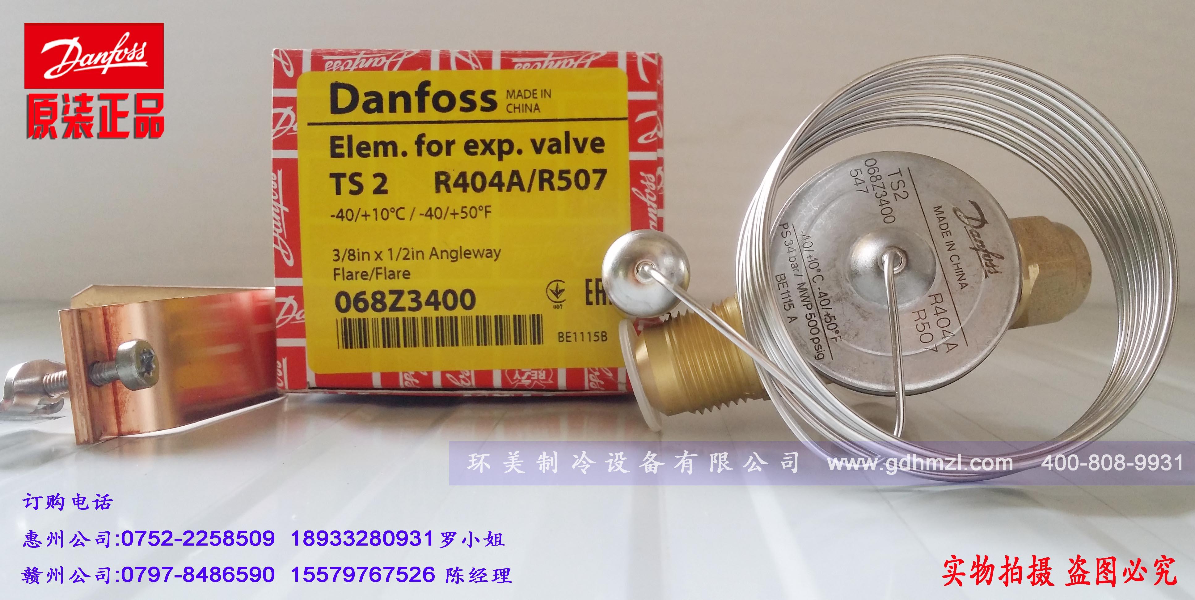 代理销售原装正品danfoss丹佛斯热力膨胀阀TS2 /068Z3400