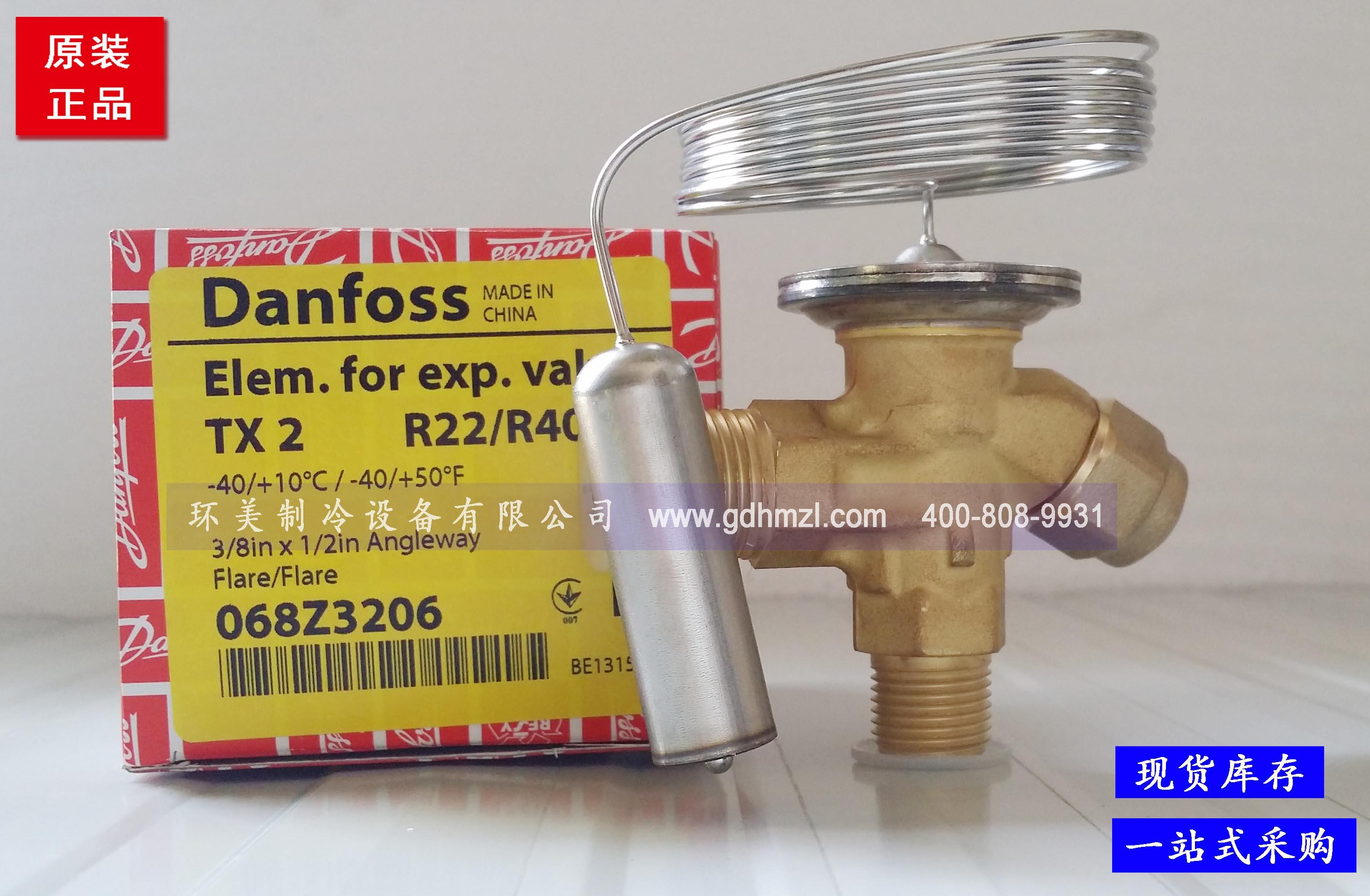 代理销售原装正品danfoss丹佛斯热力膨胀阀TX2/068Z3206
